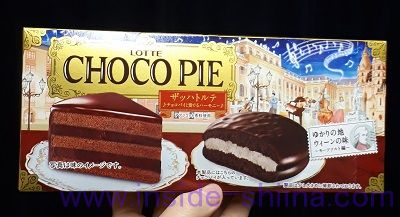 ロッテ「チョコパイ ザッハトルテ」のカロリー、糖質、アルコールは!