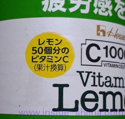 C1000 ビタミンレモン クエン酸 レモン50個分