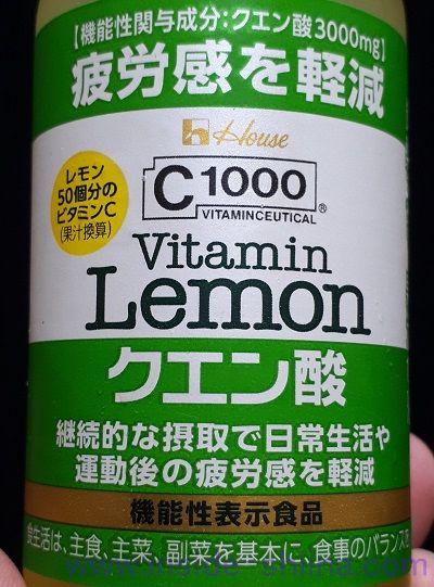 C1000 ビタミンレモン クエン酸の成分