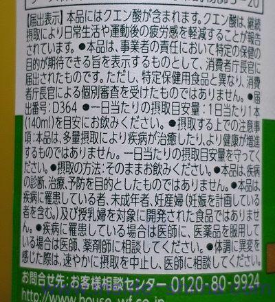 C1000 ビタミンレモン クエン酸の効果は!