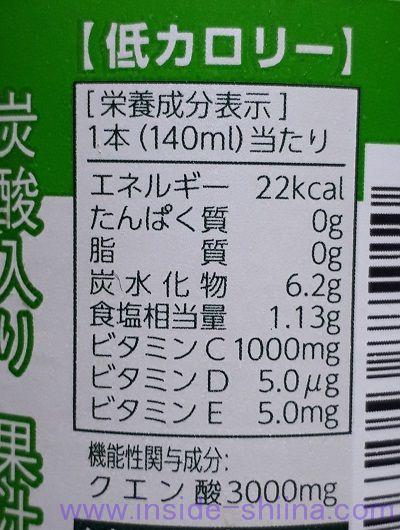 C1000 ビタミンレモン クエン酸のカロリー、糖質は!