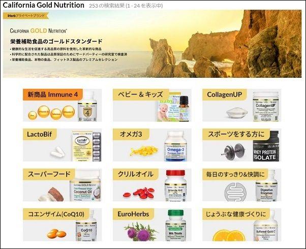 California Gold Nutrition(カリフォルニアゴールドニュートリション)とは!