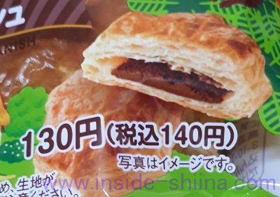 パイの実みたいなデニッシュ 値段 価格