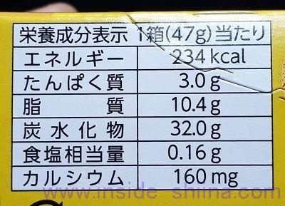 パックンチョ チョコのカロリー、糖質は!
