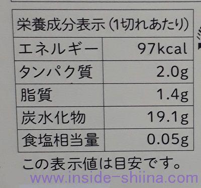長崎堂 カステーラのカロリー、糖質、脂質は!