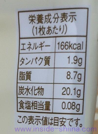 長崎堂 ヴァッフェルのカロリー、糖質、脂質は!