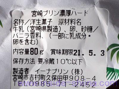 宮崎プリン 濃厚ハードの原材料、賞味期限は!