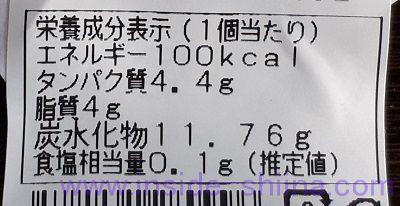 宮崎プリン 濃厚ハードのカロリー、糖質、脂質は!