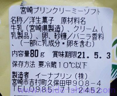 宮崎プリン クリーミーソフトの原材料、賞味期限は!