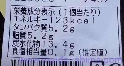 宮崎プリン クリーミーソフトのカロリー、糖質、脂質は!