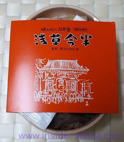 浅草今半「牛肉弁当」も東京駅で買える!値段やカロリー、糖質は!