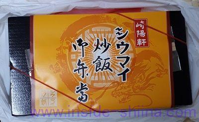 東京駅限定?崎陽軒「シウマイ炒飯弁当」を食べる!値段やカロリー、糖質も!