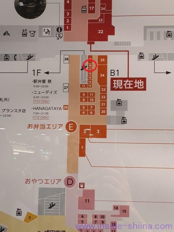 崎陽軒 シウマイ炒飯弁当 東京駅で買える場所は?
