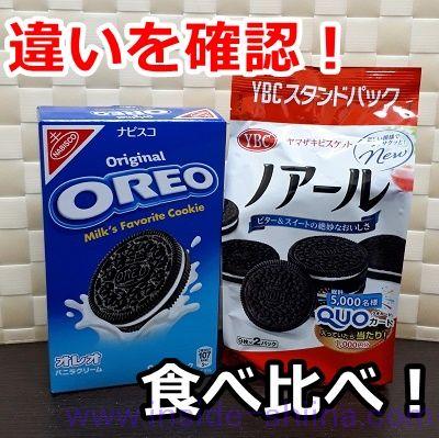 オレオとノアールの違いを食べ比べ!カロリー、糖質は!【どっちが先?】