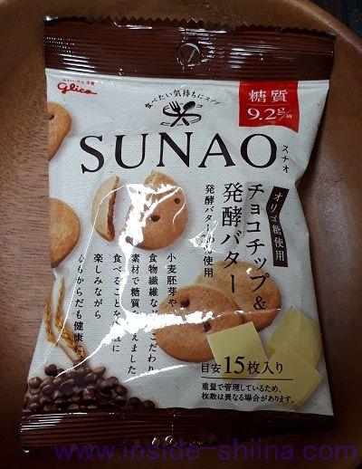 素直になる!SUNAO チョコチップ&発酵バターのカロリー、糖質、原材料、大きさは!