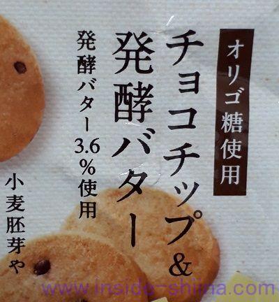 SUNAO チョコチップ&発酵バターとは!