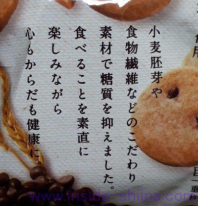 SUNAO チョコチップ&発酵バター 素直