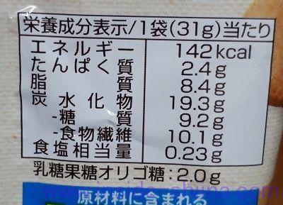SUNAO チョコチップ&発酵バターのカロリー、糖質、脂質は!