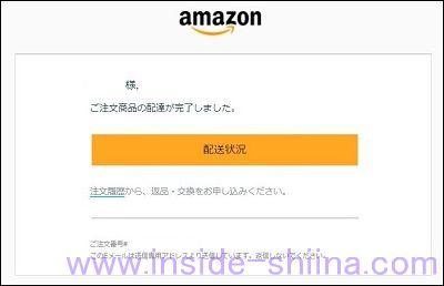 Amazonの置き配で誤配送!「ご注文商品の配達が完了しました。」でも届かない!