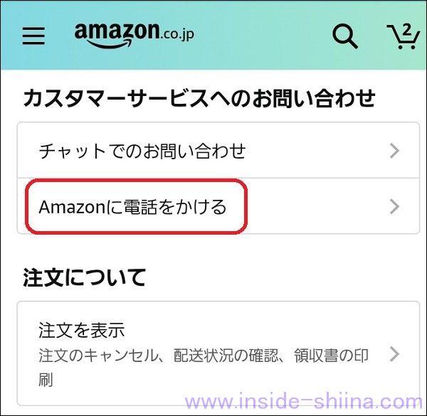 Amazonの置き配で誤配送時の連絡先はここ!【スマホの場合】3
