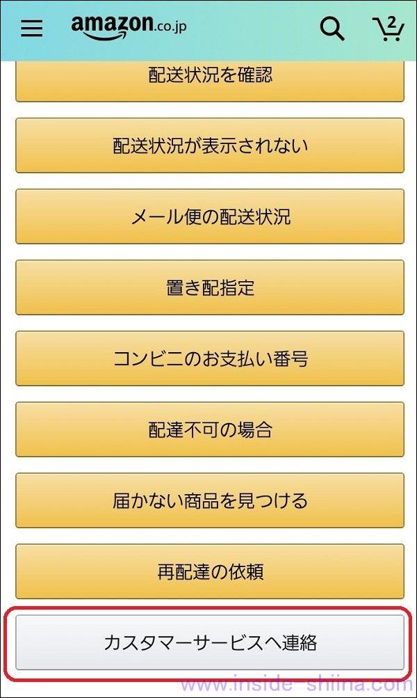 Amazonの置き配で誤配送時の連絡先はここ!【スマホの場合】6