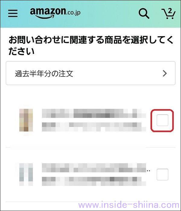 Amazonの置き配で誤配送時の連絡先はここ!【スマホの場合】7