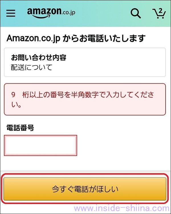 Amazonの置き配で誤配送時の連絡先はここ!【スマホの場合】9