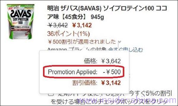 Promotion Appliedとは!【Amazonでの意味は!】