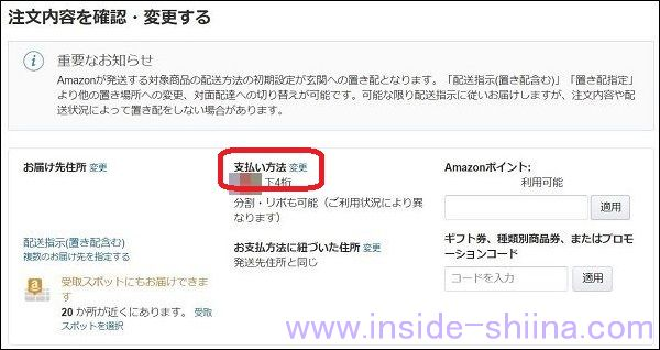 Promotion Applied 確認方法