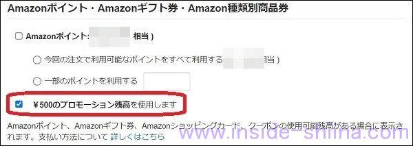Amazon 置き配の誤配送時のお詫びクーポンについて