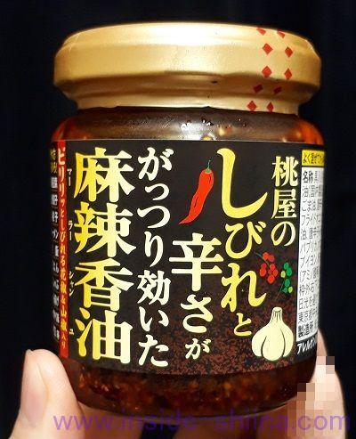 桃屋のしびれと辛さががっつり効いた麻辣香油