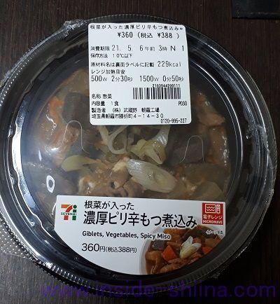 根菜が入った濃厚ピリ辛もつ煮込み(セブン)