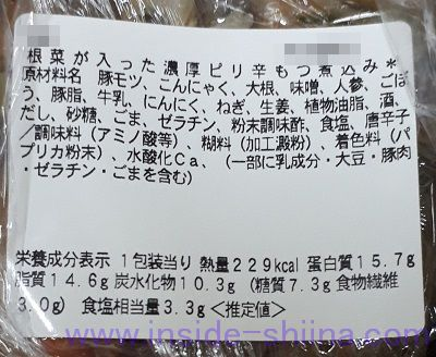 根菜が入った濃厚ピリ辛もつ煮込み(セブン) カロリー 糖質