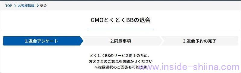 GMOとくとくBB WiMAX 解約の流れ3