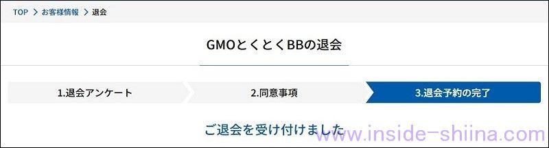 GMOとくとくBB WiMAX 解約の流れ5