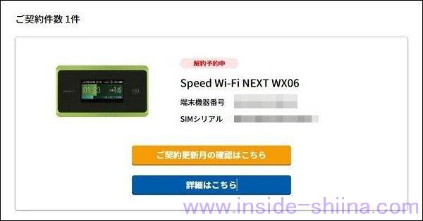 GMOとくとくBB WiMAX 解約の流れ6