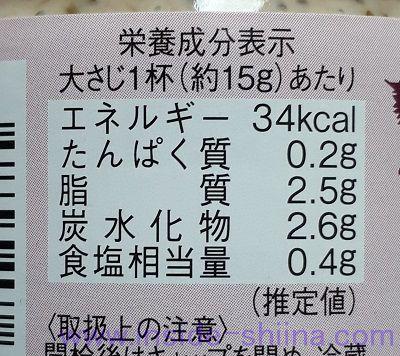 しば漬のタルタルソース(もへじ) カロリー 糖質
