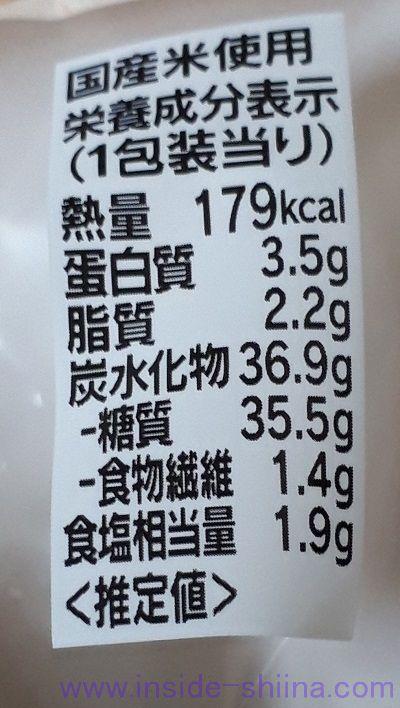 わさびめし(セブン) カロリー 糖質
