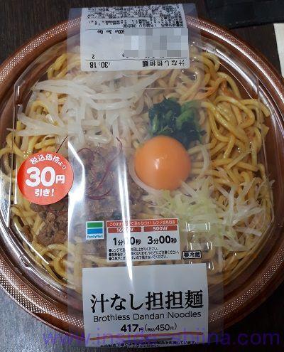 汁なし担々麺(ファミマ)