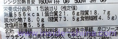 汁なし担々麺(ファミマ) カロリー 糖質