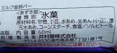 ミルク金時バー(井村屋) 氷菓