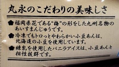 丸永製菓のあいすまんじゅうとは!