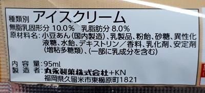 丸永製菓 あいすまんじゅうの原材料は!