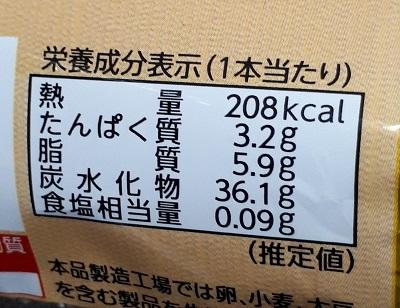 丸永製菓 あいすまんじゅうのカロリー、糖質は!