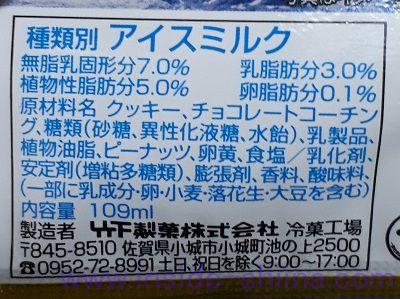 竹下製菓 ブラックモンブランの原材料は!