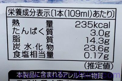 竹下製菓 ブラックモンブラン(アイス)のカロリー、糖質は!