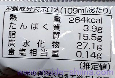 竹下製菓のブラックモンブラントリプルチョコレート カロリー 糖質