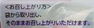 セブンイレブンで買える豆腐バーとは!
