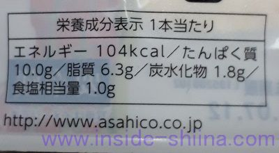 セブンで買える豆腐バー柚子胡椒風味のカロリー、糖質は!