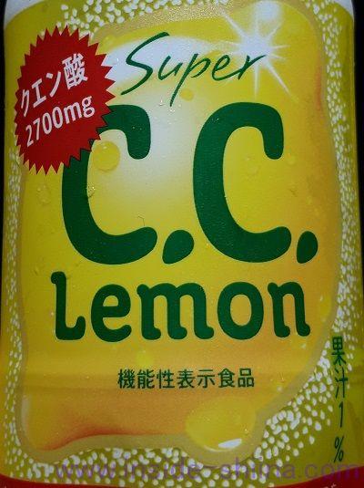 スーパーccレモン、おすすめです!